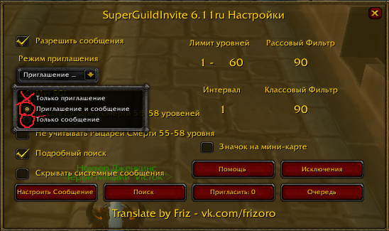 Super Guild Invite rus 548 ISTOK